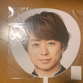 嵐 - 嵐 5×20 櫻井翔 ジャンボうちわ 第一弾
