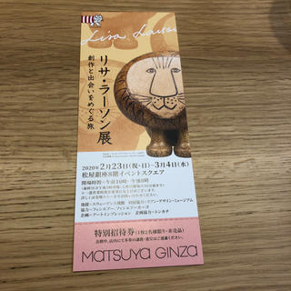 リサラーソン(Lisa Larson)のリサラーソン展 招待券 1枚2名分 銀座松屋(美術館/博物館)