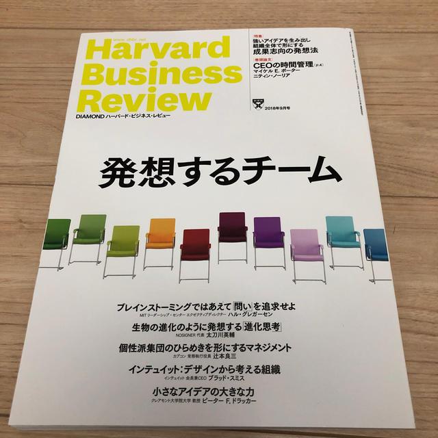 ダイヤモンド社(ダイヤモンドシャ)のHarvard Business Review (ハーバード・ビジネス・レビュー エンタメ/ホビーの雑誌(ビジネス/経済/投資)の商品写真