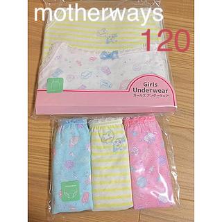 motherways - マザウェイズ 120 パンツ キャミソール セット 女の子 下着 肌着 スイーツ