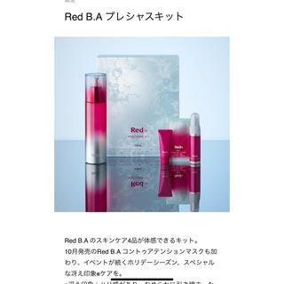 ポーラ(POLA)のRed B.A プレシャスキット(化粧水/ローション)