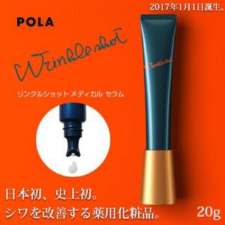 ポーラ(POLA)のリンクルショット(美容液)