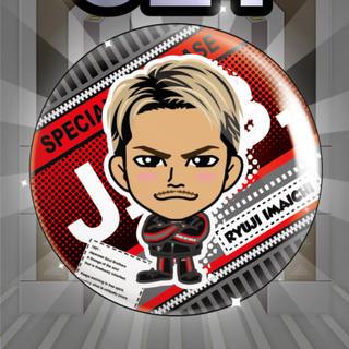 三代目 J Soul Brothers - 今市隆二 缶バッジ