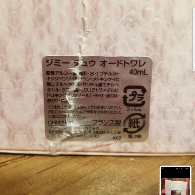 JIMMY CHOO(ジミーチュウ)のJIMMY CHOO オードトワレ 40ml コスメ/美容の香水(香水(女性用))の商品写真