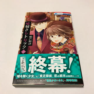 ハクセンシャ(白泉社)の嘘解きレトリック 10(少女漫画)