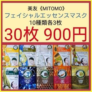 10種類30枚《日本製》美友フェイシャルエッセンスマスク