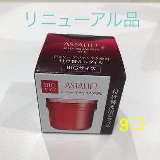 ASTALIFT - 新品 アスタリフト  ジェリーアクアリスタ 60g 詰替 9コ