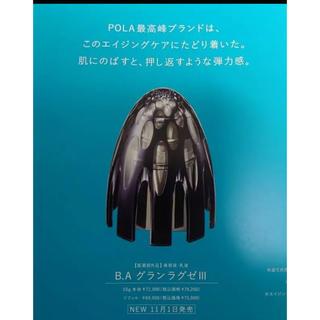 ポーラ(POLA)のポーラ 新品 BA グランラグゼ Ⅲ(美容液)