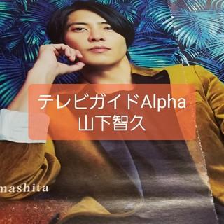 ヤマシタトモヒサ(山下智久)のTVガイド Alpha EPISODE AA 切り抜き(アート/エンタメ)