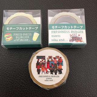 ニコアンド(niko and...)の新品 ニコアンド&フレッシュネスバーガー ロールテープ2種マスキングテープ1種(テープ/マスキングテープ)
