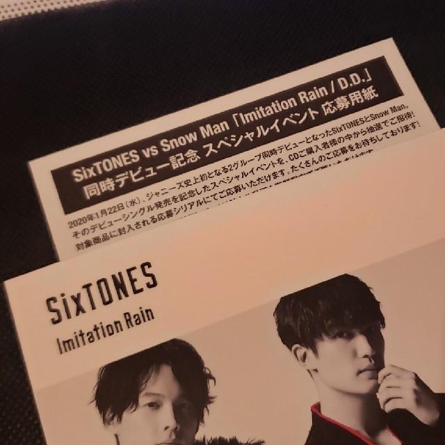 SixTONES vs Snow Man 応募用紙 エンタメ/ホビーのタレントグッズ(アイドルグッズ)の商品写真