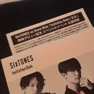 SixTONES vs Snow Man 応募用紙