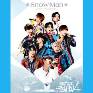 SnowMan 素顔4