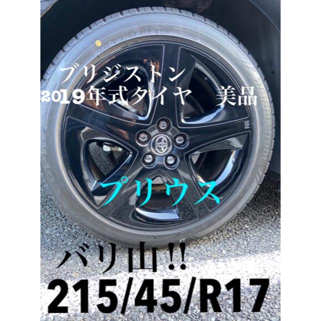 トヨタ(トヨタ)の50プリウス 前期 純正タイヤ4本ホイール付き 2019年38週目タイヤ バリ山 自動車/バイクの自動車(タイヤ・ホイールセット)の商品写真