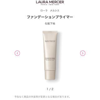 laura mercier - ローラメルシエ ファンデーションプライマー 化粧下地