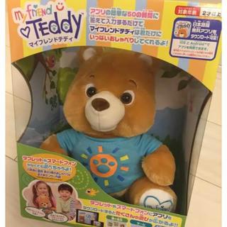 マイフレンドテディ知育ぬいぐるみ喋るお人形英語学習早期教育