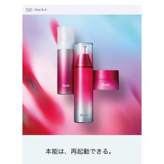 ポーラ(POLA)のPOLA RED BA ローション & ミルク 本体(化粧水/ローション)