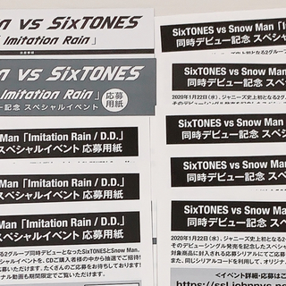 Johnny's - SixTONES Snow Man シリアルコード 10枚