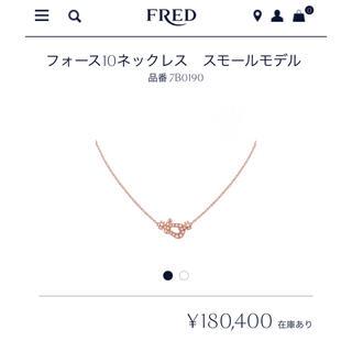 FRED - FRED フレッド ダイヤ フォース10 ネックレス スモール