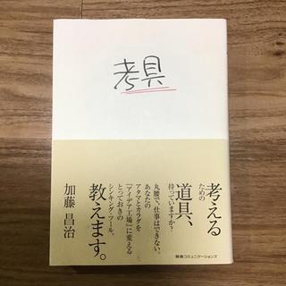 ハンキュウヒャッカテン(阪急百貨店)の書籍(ビジネス/経済)