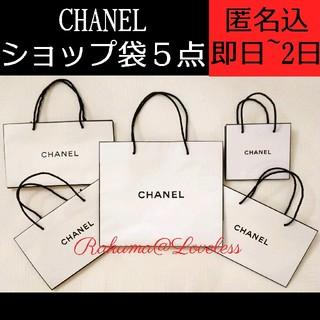 CHANEL - CHANEL シャネル ショップ袋 ショッパー 5点 セット まとめ売り