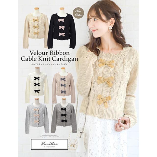 le reve vaniller(ル レーヴ ヴァニレ)のle reve vaniller セーター ニット カーディガン レディースのトップス(ニット/セーター)の商品写真