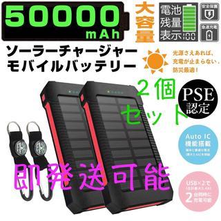 モバイルバッテリー 50000mah ソーラーチャージャー【レッド×2】充電器