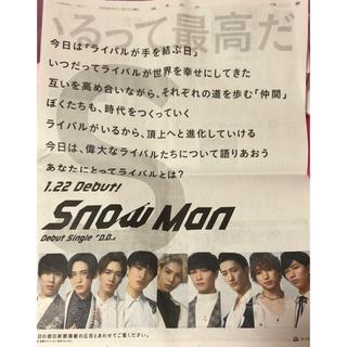 ジャニーズジュニア(ジャニーズJr.)のSnow Man 読売新聞 広告 1/21(印刷物)