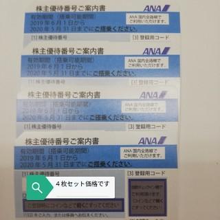 エーエヌエー(ゼンニッポンクウユ)(ANA(全日本空輸))の全日空(ANA )株主優待券 4枚セット価格 5%引?且つファミペイ払20%戻(航空券)