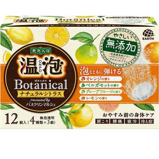 アースセイヤク(アース製薬)の温泡 ボタニカル ナチュラルシトラス(入浴剤/バスソルト)