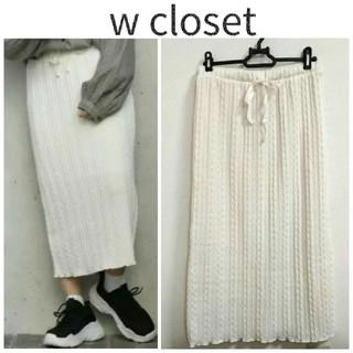 ダブルクローゼット(w closet)のw closet ニットスカート ホワイト(ロングスカート)