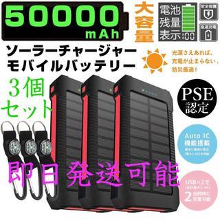 モバイルバッテリー 50000mah ソーラーチャージャー【レッド×3】充電器