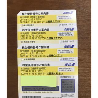 ANA(全日本空輸) - ANA株主優待 4枚