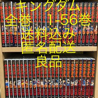 集英社 - キングダム 全巻 1-56巻