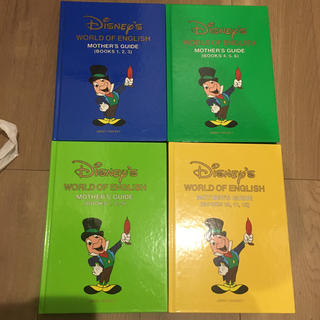 Disney - DWE マザーズガイド