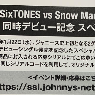 Johnny's - SixTONES SnowMan シリアルコード