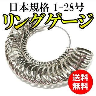 リングゲージ 指輪計測 日本規格 ユニセックス  男女兼用 便利アイテム