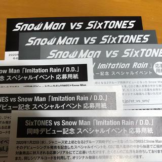 Johnny's - SixTONES Snow Man シリアルコード 6枚