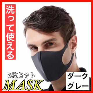 【お得!】ポリウレタンマスク 6枚セット ダークグレー