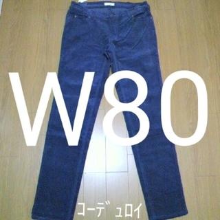 《コメント不要》新品 W80 H101 股下88 コーデュロイ 大きいサイズ(カジュアルパンツ)