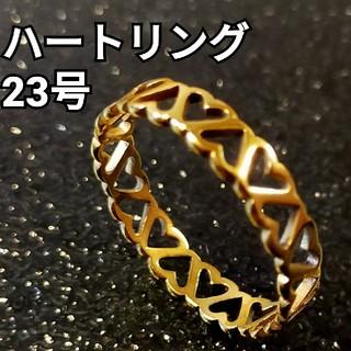 ハート◎ゴールド23号(リング(指輪))