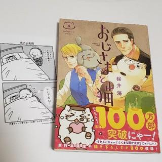 SQUARE ENIX - おじさまと猫 4 桜井海 書店限定ペーパー付 初版本 中古品