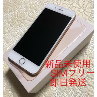 iPhone - iPhone8 Gold 64GB SIMフリー iphone 8 新品未使用