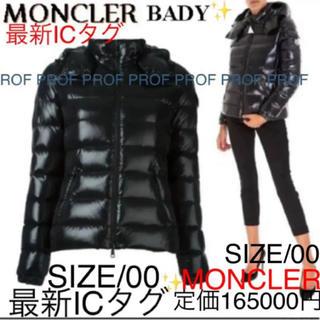 MONCLER - 【最新ICタグ搭載美品】モンクレール ❤️  MONLER BADY 黒 プラダ