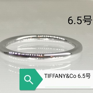 Tiffany & Co. - TIFFANY&Co ティファニー プラチナPt950 6.5号 @z
