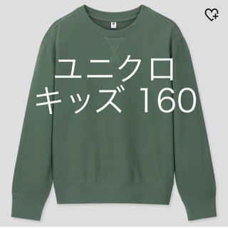 UNIQLO - ユニクロ キッズ スウェット 160