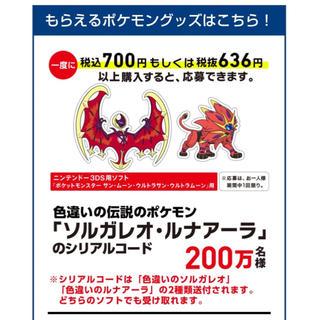 ニンテンドー3DS - ポケモン サン・ムーン 色違い ソルガレオ・ルナアーラ シリアルコード