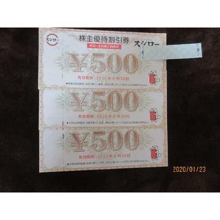 スシロー 株主優待券 1500円分(レストラン/食事券)