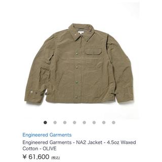 エンジニアードガーメンツ(Engineered Garments)のEngineered Garments - NA2 Jacket (ミリタリージャケット)