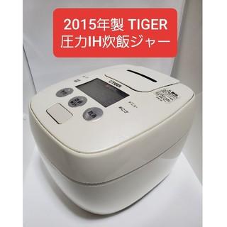 タイガー(TIGER)のTIGER タイガー 5.5合圧力IH炊飯器 JPB-H101 2015年製(炊飯器)